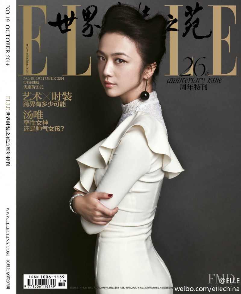 Tang Wei featured on the Elle China cover from October 2014