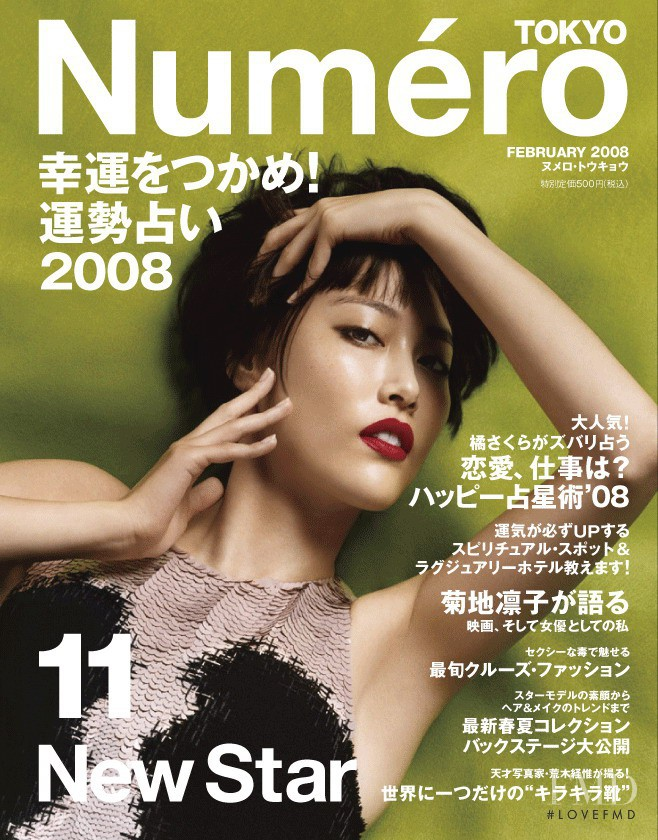 Rinko Kikuchi featured on the Numéro Tokyo cover from February 2008