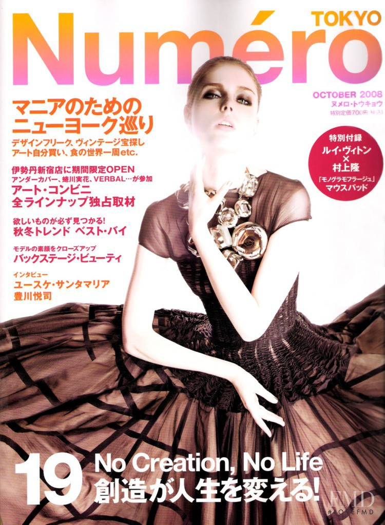 Coco Rocha featured on the Numéro Tokyo cover from October 2008