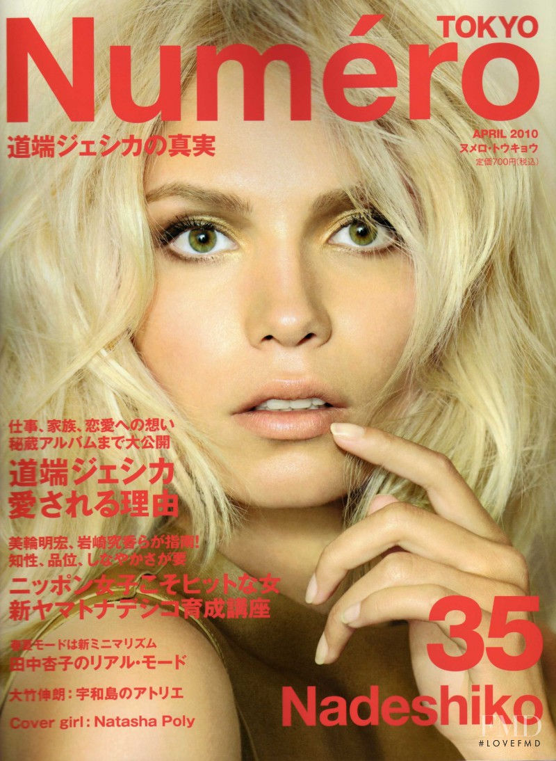 Natasha Poly featured on the Numéro Tokyo cover from April 2010