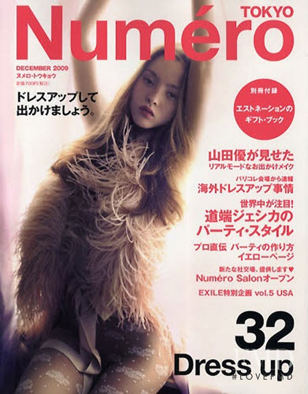 Devon Aoki featured on the Numéro Tokyo cover from December 2009