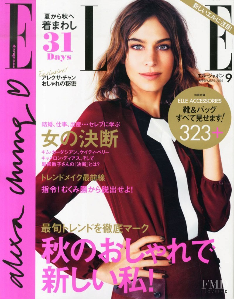Alexa Chung featured on the Elle Japan cover from September 2015