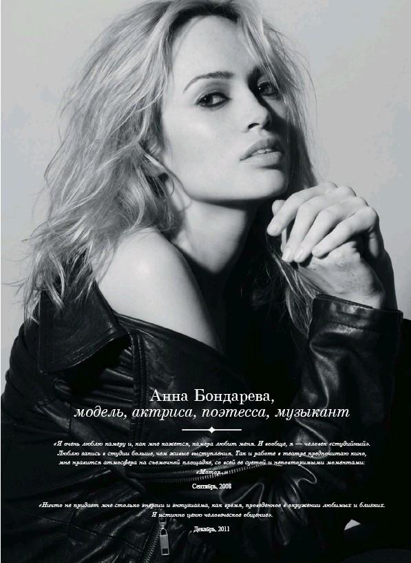 Photo of model Anna Bondareva - ID 414711
